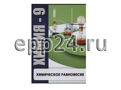DVD Химия - 9. Химическое равновесие