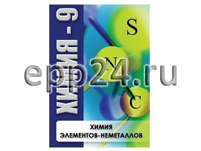 DVD Химия - 9. Химия элементов - неметаллов