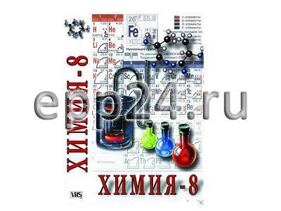 DVD Химия. 8 класс - часть 1