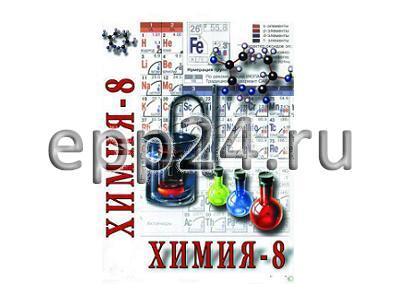 DVD Химия. 8 класс - часть 2
