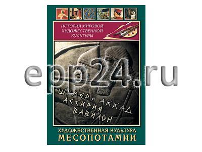 DVD Художественная культура Месопотамии