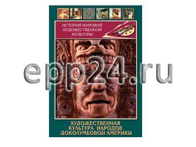 DVD Художественная культура народов доколумбовой Америки