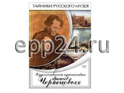 DVD Художественные путешествия братьев Чернецовых
