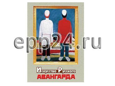 DVD Искусство русского авангарда