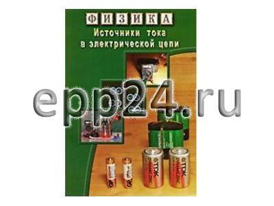 DVD Источники тока в электрической цепи