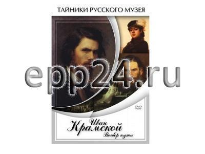 DVD Иван Крамской. Выбор пути