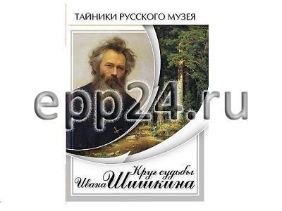 DVD Круг судьбы Ивана Шишкина