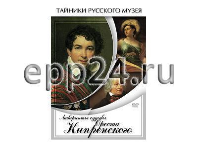 DVD Лабиринты судьбы Ореста Кипренского