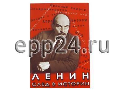 DVD Ленин. След в истории