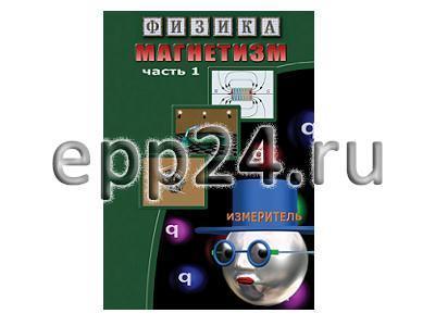 DVD Магнетизм Часть 1. Магнитные явления
