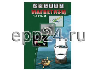DVD Магнетизм Часть 2. Магнитное поле земли