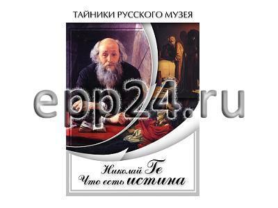 DVD Николай Ге. Что есть истина…