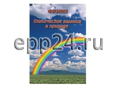 DVD Оптические явления в природе