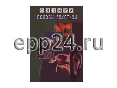 DVD Основы акустики
