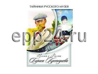 DVD Песни о России Бориса Кустодиева