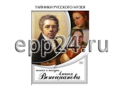 DVD Поиски и находки Алексея Венецианова