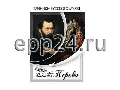 DVD Путь славы и скорби Василия Перова