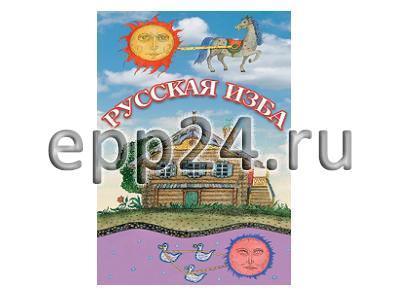DVD Русская изба