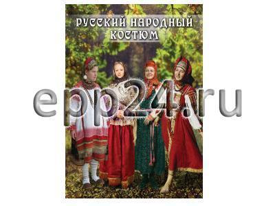 DVD Русский народный костюм