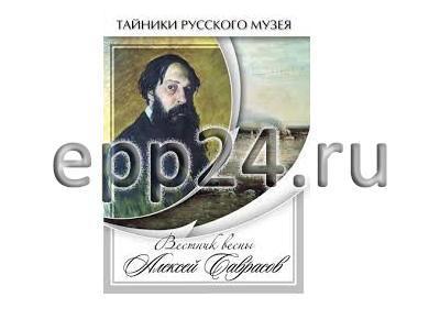 DVD Вестник весны Алексей Саврасов