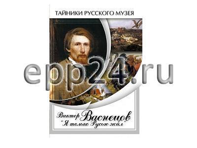 DVD Виктор Васнецов Я только Русью жил