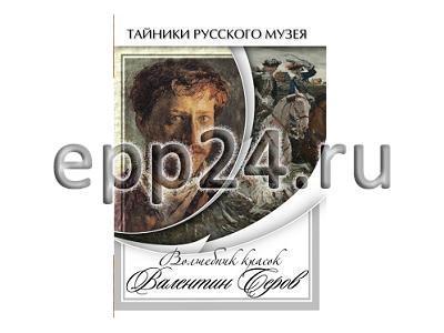 DVD Волшебные краски Валентина Серова