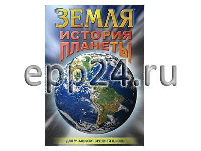 DVD Земля. История планеты