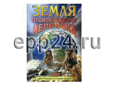 DVD Земля. Происхождение человека