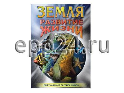 DVD Земля. Развитие жизни