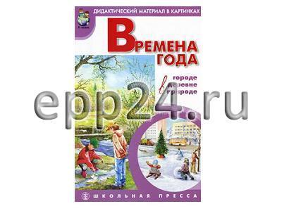 Книга-альбом Времена года в городе, в деревне, в природе