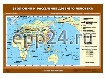 Комплект настенных учебных карт. История Древнего мира. 5 класс (15 шт.)