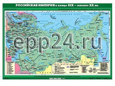 Комплект настенных учебных карт. История России 9 класс (16 шт.)