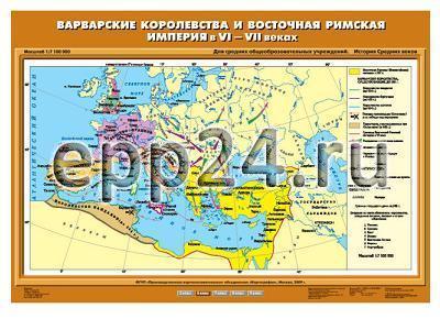 Комплект настенных учебных карт. История Средних веков 6 класс (13 шт.)