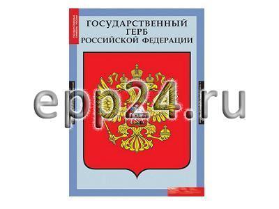 Комплект таблиц Государственные символы России (3 шт.)
