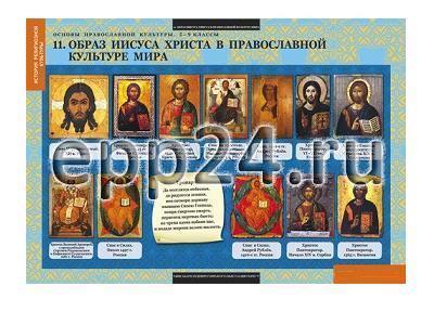 Комплект таблиц Основы православной культуры 5-9 классы (12 шт.)