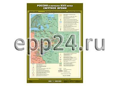 Комплект таблиц Развитие России 17-18 век (8 шт.)