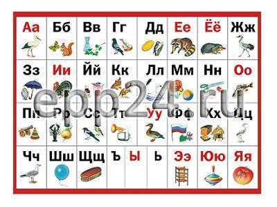 Комплект таблиц Ступеньки грамоты (58 шт.)
