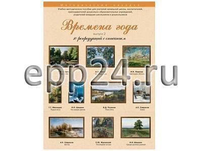 Набор репродукций Времена года 2 выпуск