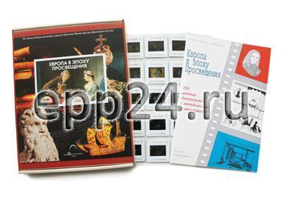 Слайд-альбом Европа в эпоху просвещения (120 шт.)