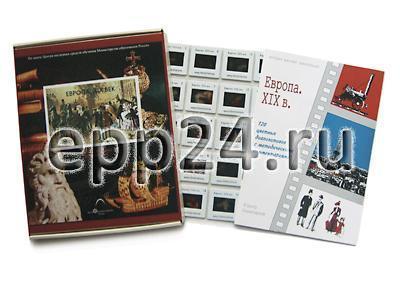 Слайд-альбом Европа. 19 век (120 шт.)