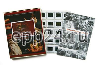 Слайд-альбом История России в 20 веке (100 шт.)
