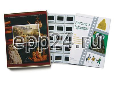 Слайд-альбом Ренессанс и реформация (100 шт.)