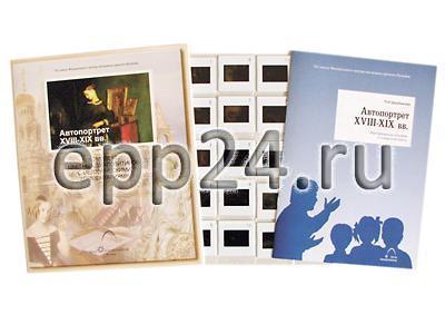 Слайд-комплект Автопортрет XVIII-XIX в.в. (20 слайдов)