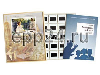 Слайд-комплект Автопортрет XX в.в. (20 слайдов)