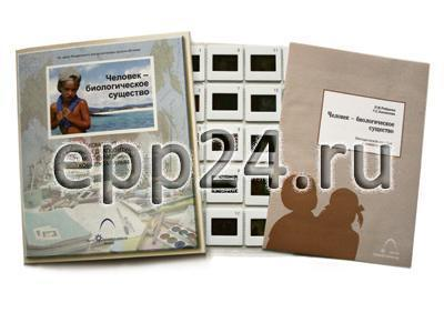 Слайд-комплект Человек - биологическое вещество (20 шт.)