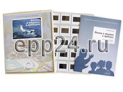 Слайд-комплект Физика в машинах и приборах (20 шт.)