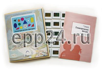 Слайд-комплект Геометрические фигуры (20 шт.)
