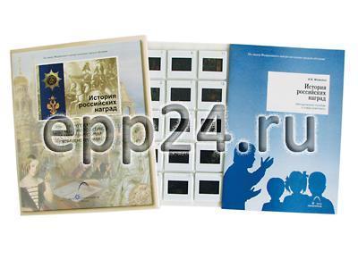 Слайд-комплект История Российских наград (20 слайдов)