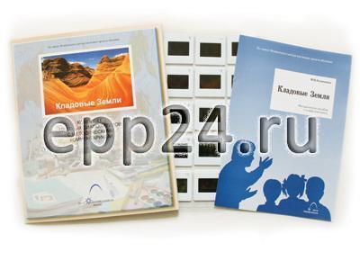 Слайд-комплект Кладовые Земли (20 шт.)
