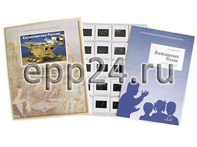 Слайд-комплект Космонавтика России ( 20 шт.)